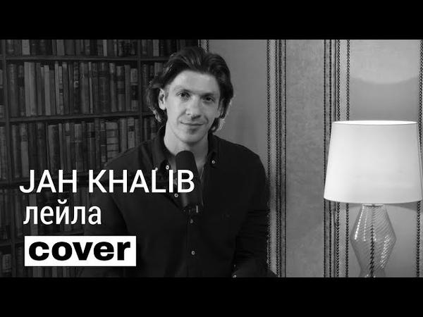 Леонид Овруцкий - Лейла (Jah Khalib Cover) 0
