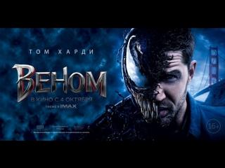 Веном 16+ в кинотеатре Союз с 04.10.2018