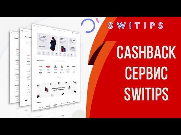 ✅ Регистрация Switips. Кэшбэк сервис Switips. Платформа Switips от WWP Capital Короткая презентация