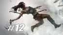 С ЛЕДОРУБОМ ПРОТИВ БРОНЯШЕК ► Shadow of the Tomb Raider ► 12