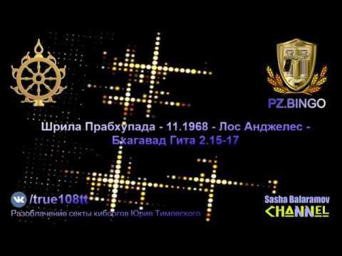 Первый вызов бросил Чайтанья Махапрабху. Шрила Прабхупада - 11.1968 - Лос Анджелес - БГ 2.15-17