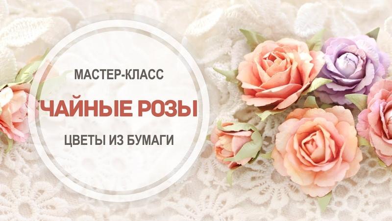 МК Чайные розы от Ольги Килиной