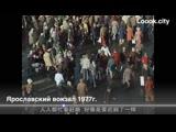 Ярославский Вокзал. Китайский язык