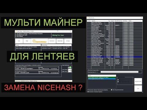 Hash-King - MiltiPool Miner - Мульти майнер для лентяев. Замена NiceHash?
