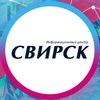"""Информационный центр """"Свирск"""""""