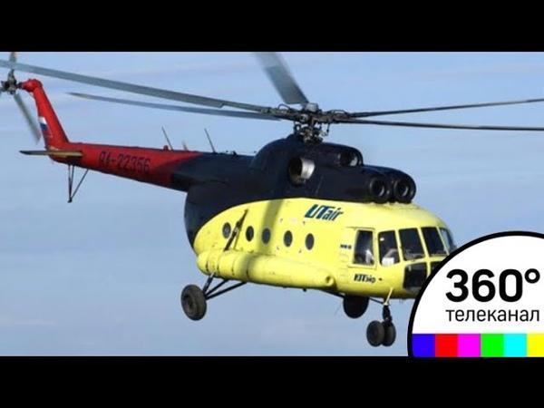 Вертолет Ми 8 авиакомпании ЮТэйр потерпел крушение в Красноярском крае