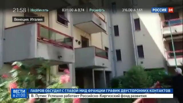 Новости на Россия 24 • Преступление, потрясшее Италию: профессор убил москвичку и ее жениха