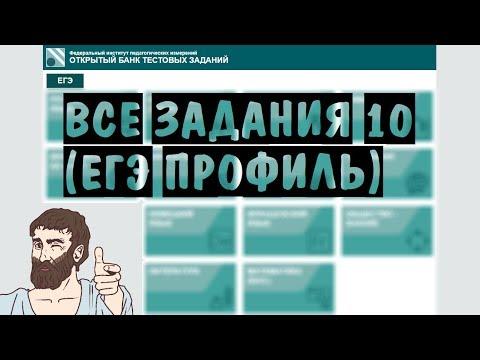 🔴 Все задания 10 из НОВОГО банка ФИПИ os.fipi.ru | ЕГЭ ПРОФИЛЬНЫЙ УРОВЕНЬ 2019 | ШКОЛА ПИФАГОРА