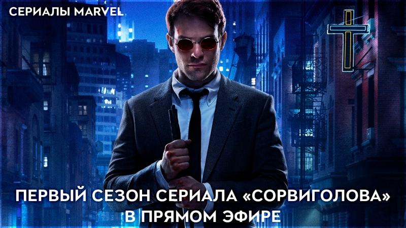 1 сезон сериала «Сорвиголова» в прямом эфире. День 2.