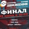 """Рок-турнир """"Движение"""""""