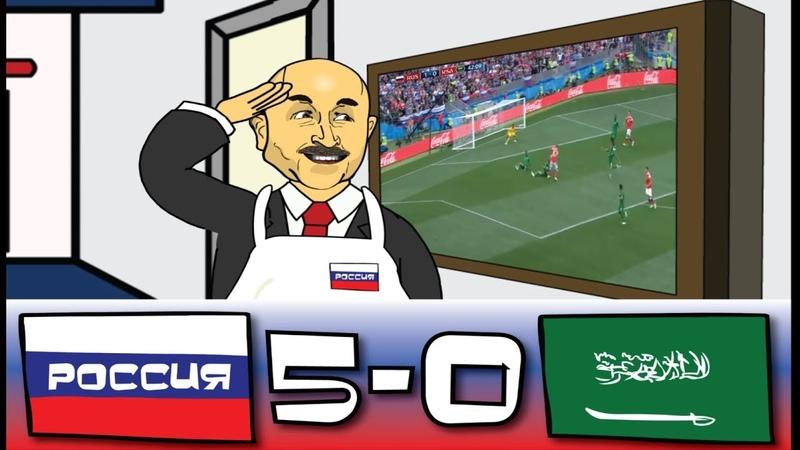 5 0 Россия Саудовская Аравия Кайфанули ваще Мультбол
