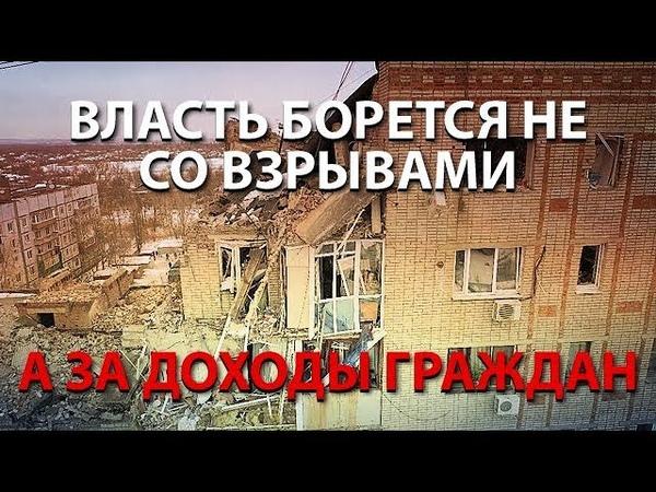 Власть борется не со взрывами в домах, а за доходы граждан