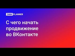 С чего начать продвижение во ВКонтакте. SMM вопрос-ответ