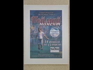 Фотовыставка ''Поймай момент'' г.Снежинск с 14 февраля по 15 апреля 2018г.
