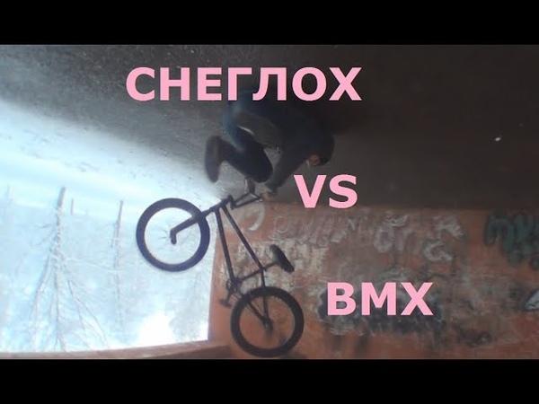 снегЛОХ vs BMX - WEBISODE 8