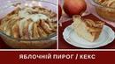 Простой Яблочный Пирог Из Кексового Теста Яблочный Кекс