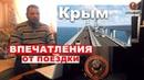 Впечатления от поездки в Крым | август 2018 | Профсоюз Союз ССР