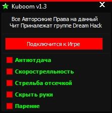 •Dream Hack[Kuboom] Обновление 1.3