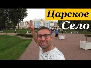 Царское село 2018. Екатерининский дворец. Пушкин / Hi Glebov