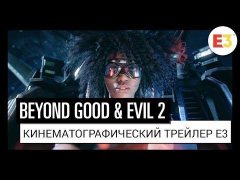 BEYOND GOOD EVIL 2: КИНЕМАТОГРАФИЧЕСКИЙ ТРЕЙЛЕР E3 2018