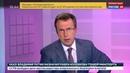 Новости на Россия 24 Соратники Вышинского и Одновол провели необычный митинг у посольства Украины в Москве