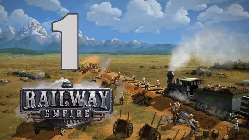 Прохождение Railway Empire 1 - Железнодорожное освоение Америки [Глава 1: Великие равнины]