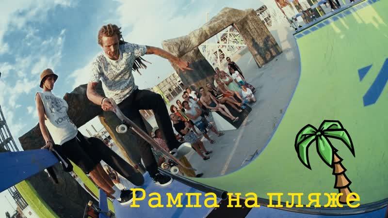 Скейтпарк на пляже