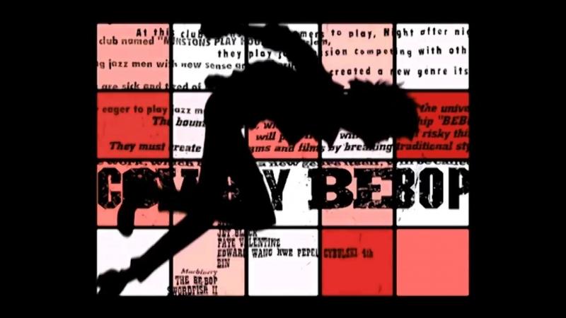 Ковбой Бибоп [ Опенинг ]   Cowboy Bebop [ Opening ]