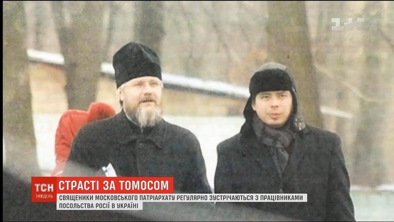 Керівництво УПЦ МП систематично зустрічається з представниками посольства РФ