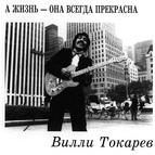 Вилли Токарев альбом А жизнь – она всегда прекрасна