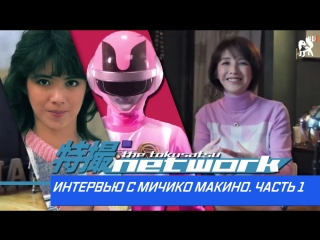 [dragonfox] Interview with Michiko Makino - Part 1 (RUSUB)