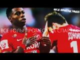 Все голы Квинси Промеса за Спартак | Nice Spartak Vines