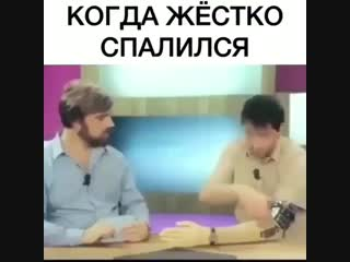 Когда Жестко спалился )))