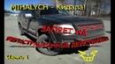 Ford Explorer IV Mihalych Кидала Запрет на рег Действия Часть 1