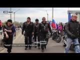Хирург открыл мотосезон в Луганске