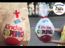 Большой киндер-сюрприз от Комиссионного магазина Лялькинаколёсах