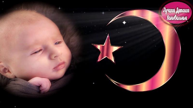 🎹 Колыбельная Для Малышей (60 мин.) - Музыка Для Сна Детей - Детские Колыбельные Мелодии
