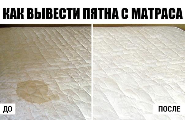 Как вывести пятна с матраса