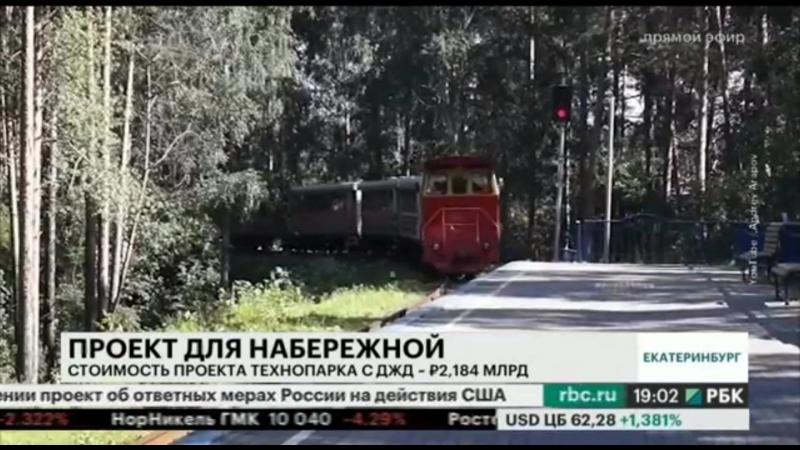 ПИЖТ УрГУПС разработал технические характеристики для проекта пермской ДЖД