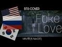 1 GIRL 3 LANGUAGE BTS 방탄소년단 FAKE LOVE VOCAL COVER