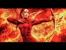 Голодные игры И вспыхнет пламя 2013