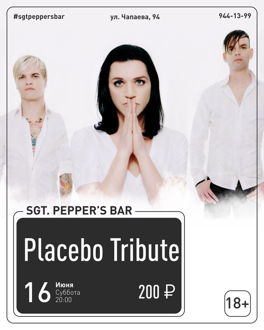 Афиша Краснодар PLACEBO tribute Sgt. Pepper's Bar / 16.06