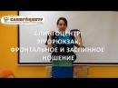 Эргорюкзак фронтальное и заспинное ношение инструкция Слингоцентра