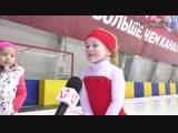 Будущие чемпионки по фигурному катанию http://ulpravda.ru