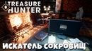 Искатель сокровищ ► Treasure Hunter Simulator 1 прохождение