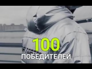 100 ПОБЕДИТЕЛЕЙ! ПОДВЕДЕНИЕ ИТОГОВ