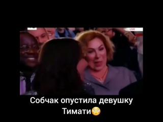 Ксения Собчак на премии Муз-тв, в прямом эфире, публично опустила Анастасию Решетову.
