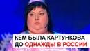 Вся правда о Картунковой Ольге из Однажды в России Факты об частниках шоу Однажды в России