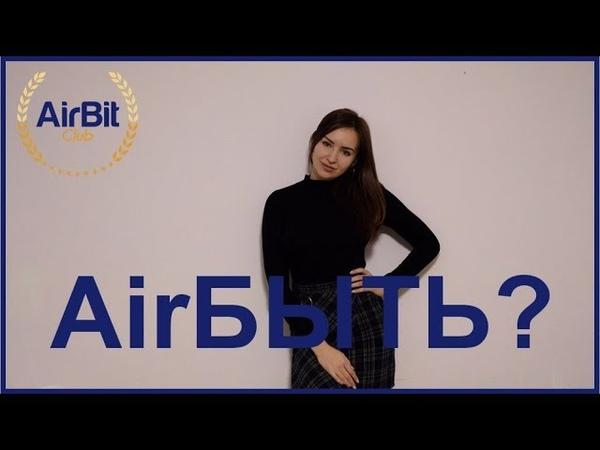 AirBit Club красивый спектакль за ваши деньги.