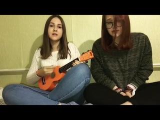 ФРЕНДЗОНА-БОЙЧИК (cover ukulele)